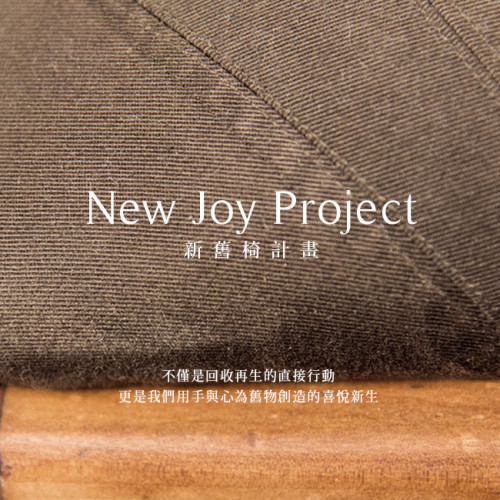 New Joy Project 新舊椅計畫